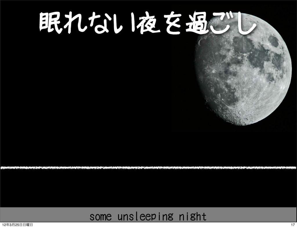眠れない夜を過ごし some unsleeping night 17 123݄25༵