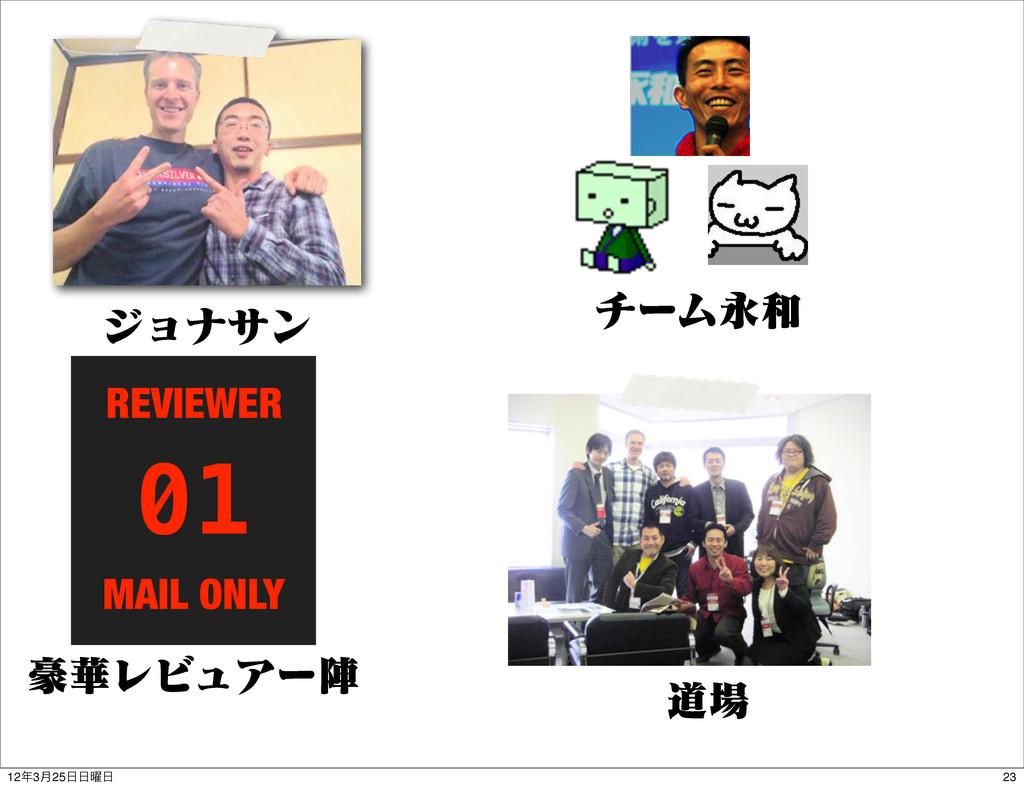 δϣφαϯ νʔϜӬ REVIEWER 01 MAIL ONLY ߽՚ϨϏϡΞʔਞ ಓ 2...