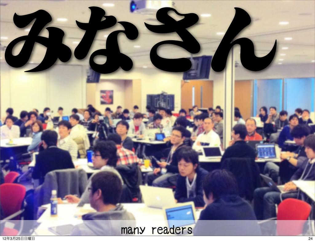 ςΩετ Έͳ͞Μ many readers 24 123݄25༵