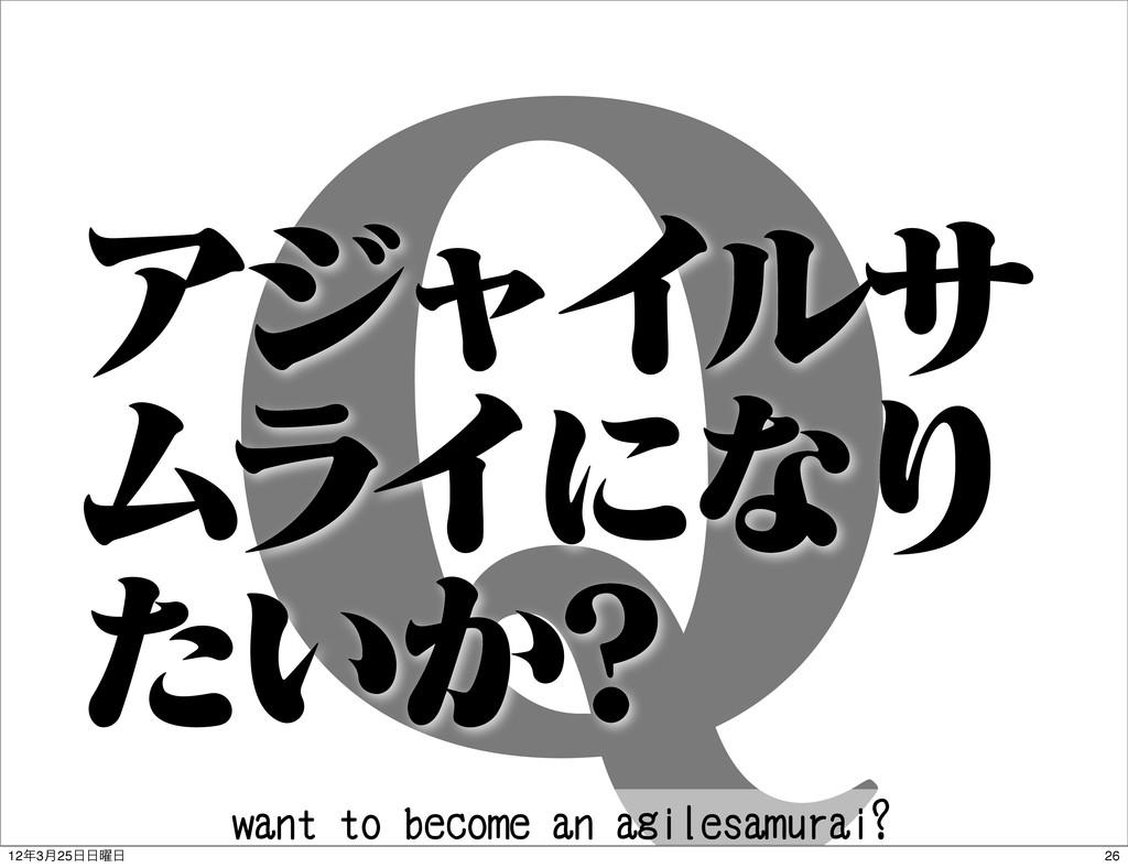 2 ΞδϟΠϧα ϜϥΠʹͳΓ ͍͔ͨ want to become an agilesamu...