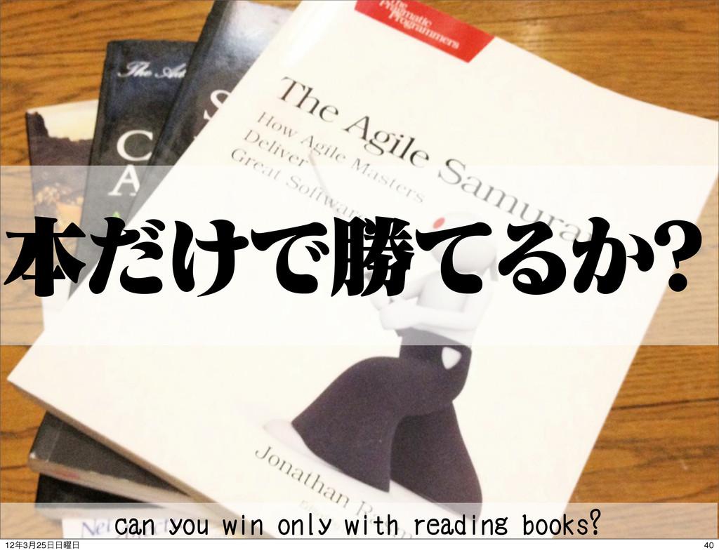 ςΩετ ຊ͚ͩͰউͯΔ͔ can you win only with reading boo...