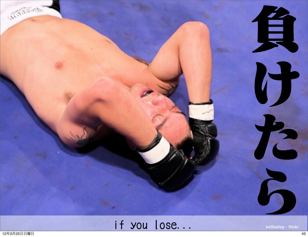 ςΩετ kellbailey - flickr ෛ ͚ ͨ Β if you lose... ...