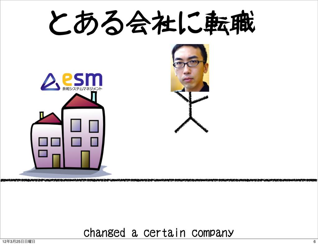 とある会社に転職 changed a certain company 6 123݄25༵