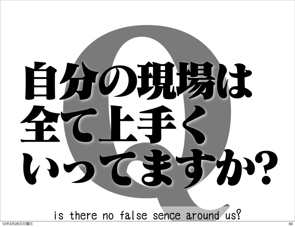 2 ࣗͷݱ શ্ͯख͘ ͍ͬͯ·͔͢ is there no false sence a...