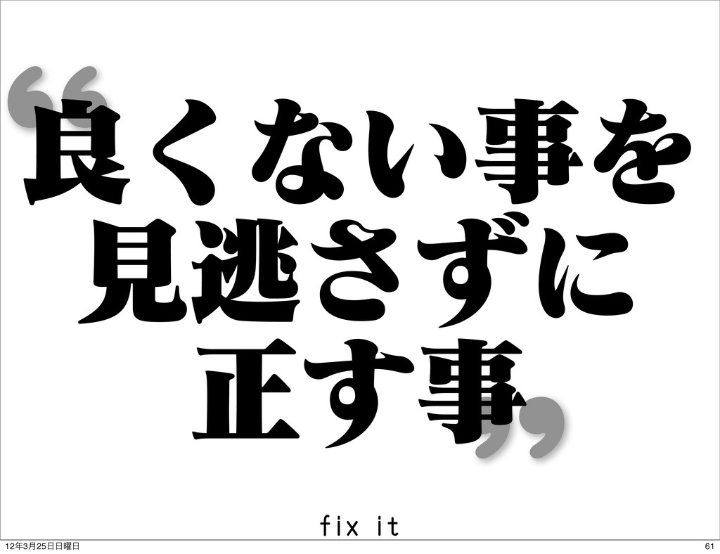 ,,,, ,,,, ྑ͘ͳ͍Λ ݟಀͣ͞ʹ ਖ਼͢ fix it 61 123݄25༵