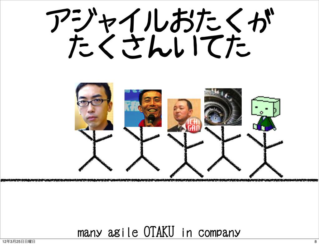 アジャイルおたくが たくさんいてた many agile OTAKU in company 8...