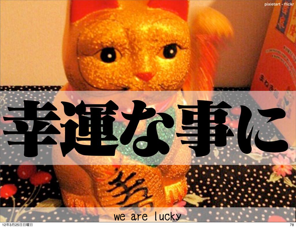 ςΩετ pixietart - flickr ӡͳʹ we are lucky 78 12...