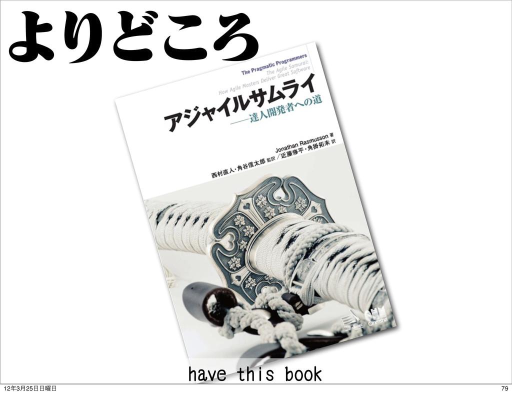 ΑΓͲ͜Ζ have this book 79 123݄25༵