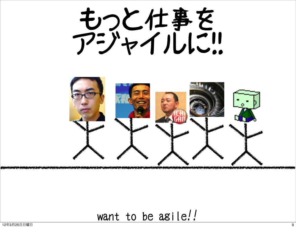 もっと仕事を アジャイルに!! want to be agile!! 9 123݄25༵