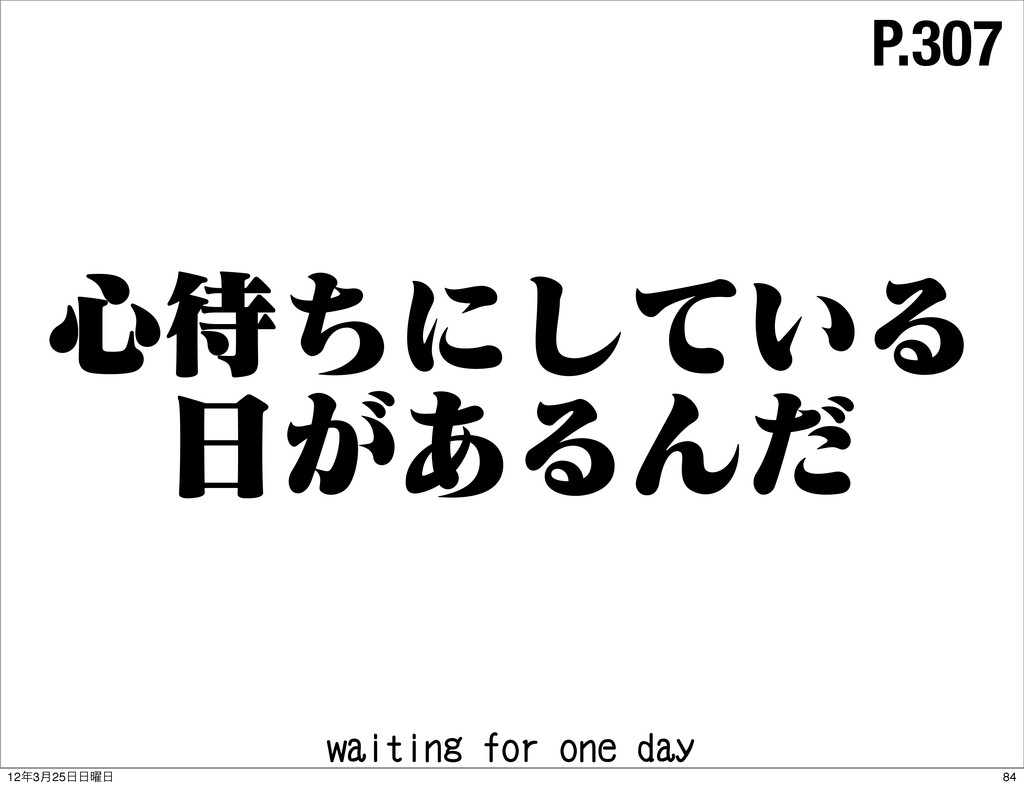 ৺ͪʹ͍ͯ͠Δ ͕͋ΔΜͩ P.307 waiting for one day 84 12...