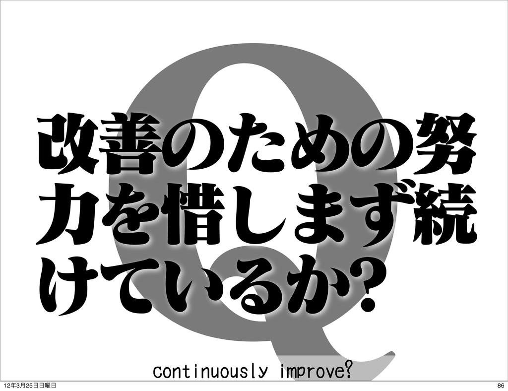 2 վળͷͨΊͷ ྗΛ੯͠·ͣଓ ͚͍ͯΔ͔ continuously improve? 8...