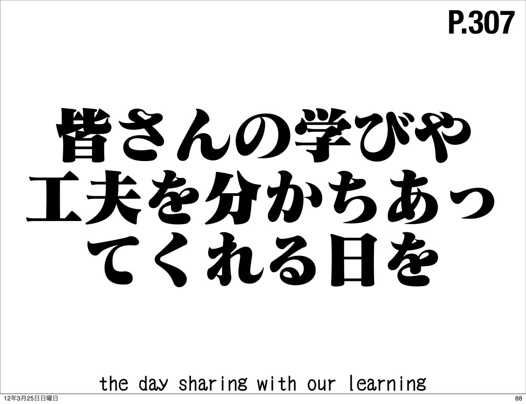 օ͞Μͷֶͼ Λ͔ͪ͋ͬ ͯ͘ΕΔΛ P.307 the day sharing w...
