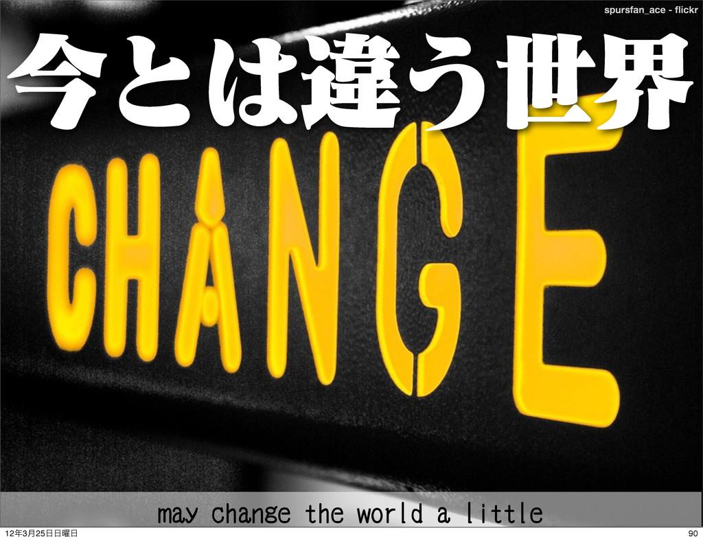 ςΩετ spursfan_ace - flickr ࠓͱҧ͏ੈք may change th...