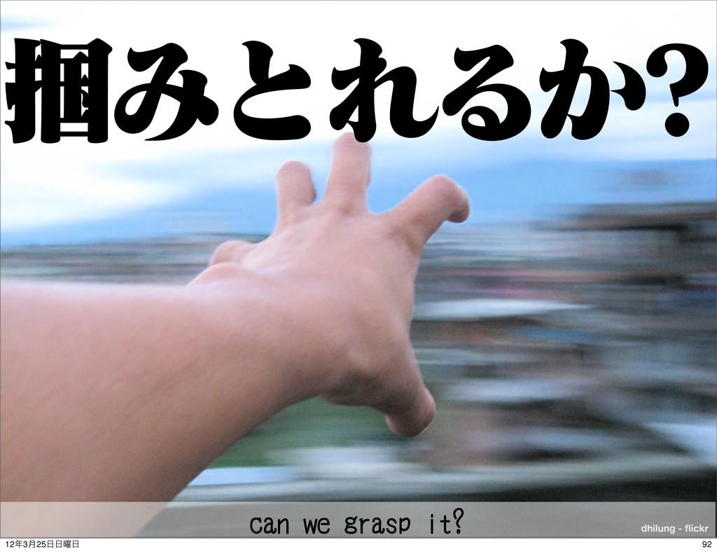ςΩετ dhilung - flickr ௫ΈͱΕΔ͔ can we grasp it? 92...