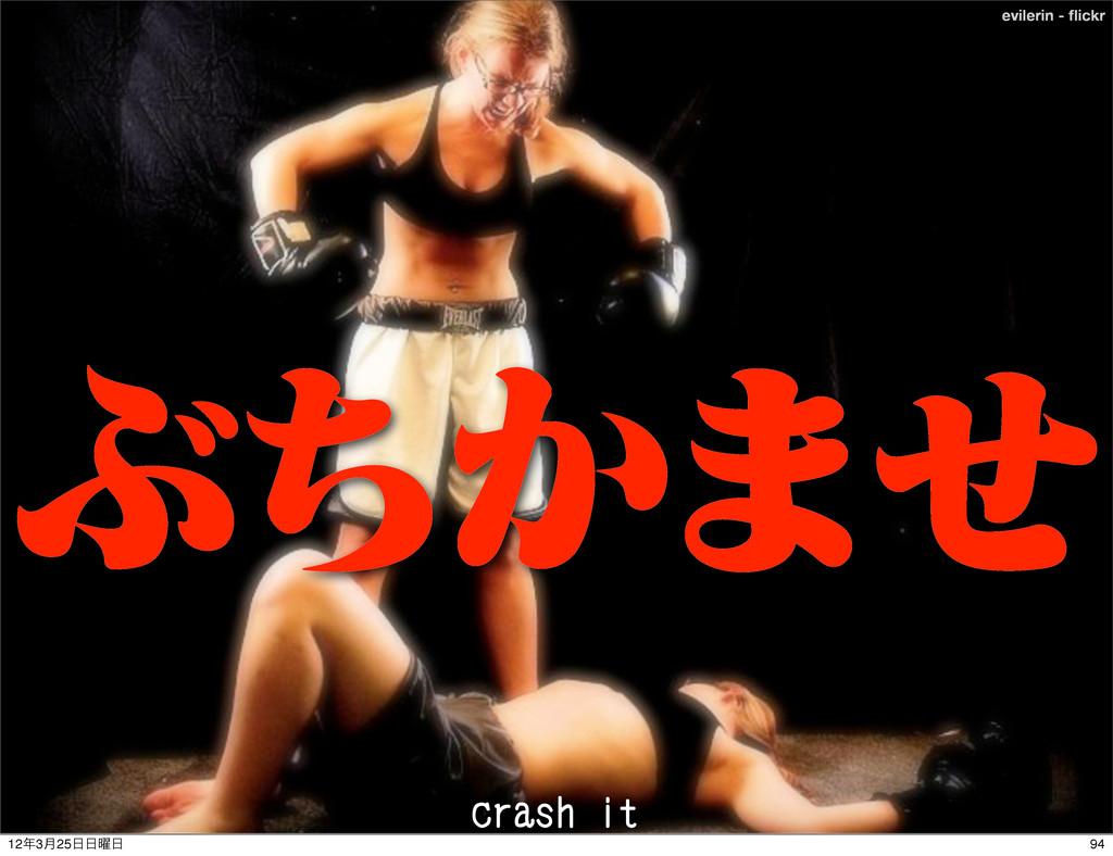 ςΩετ evilerin - flickr Ϳ͔ͪ·ͤ crash it 94 123݄25...