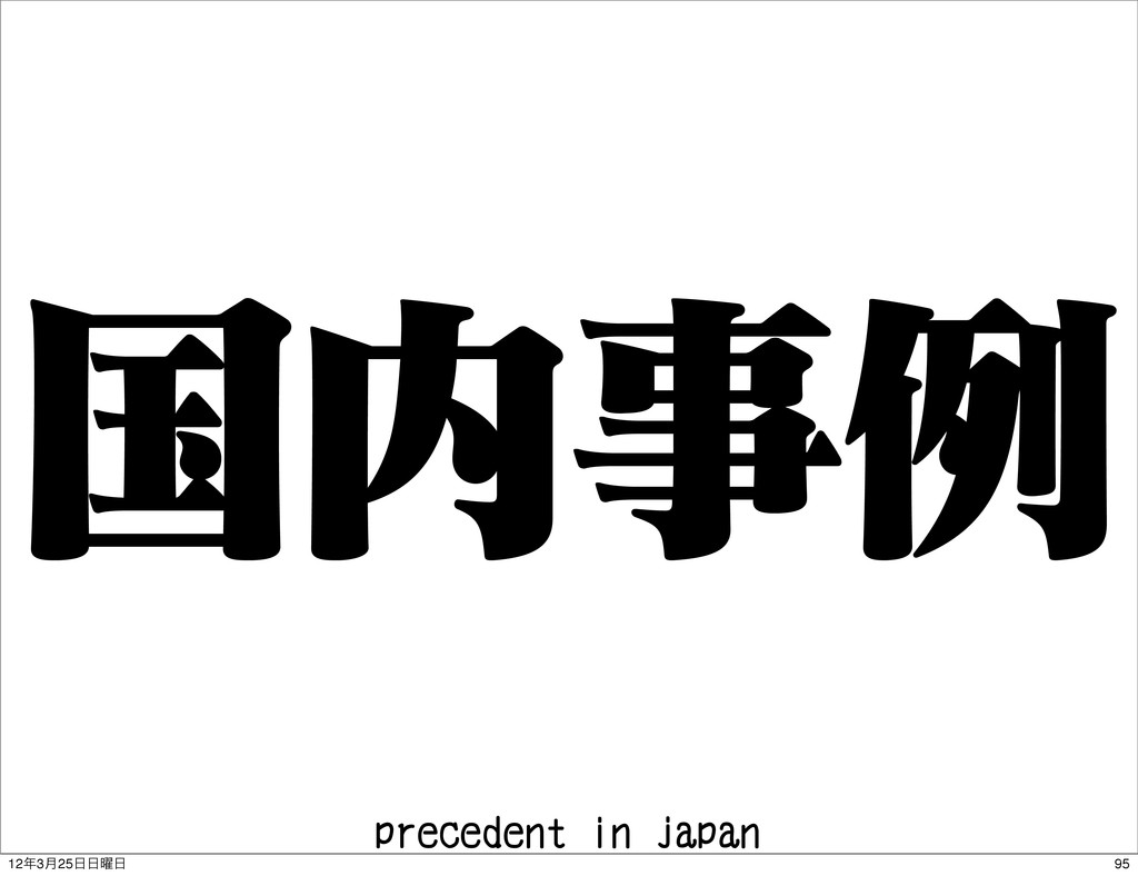 ࠃྫ precedent in japan 95 123݄25༵