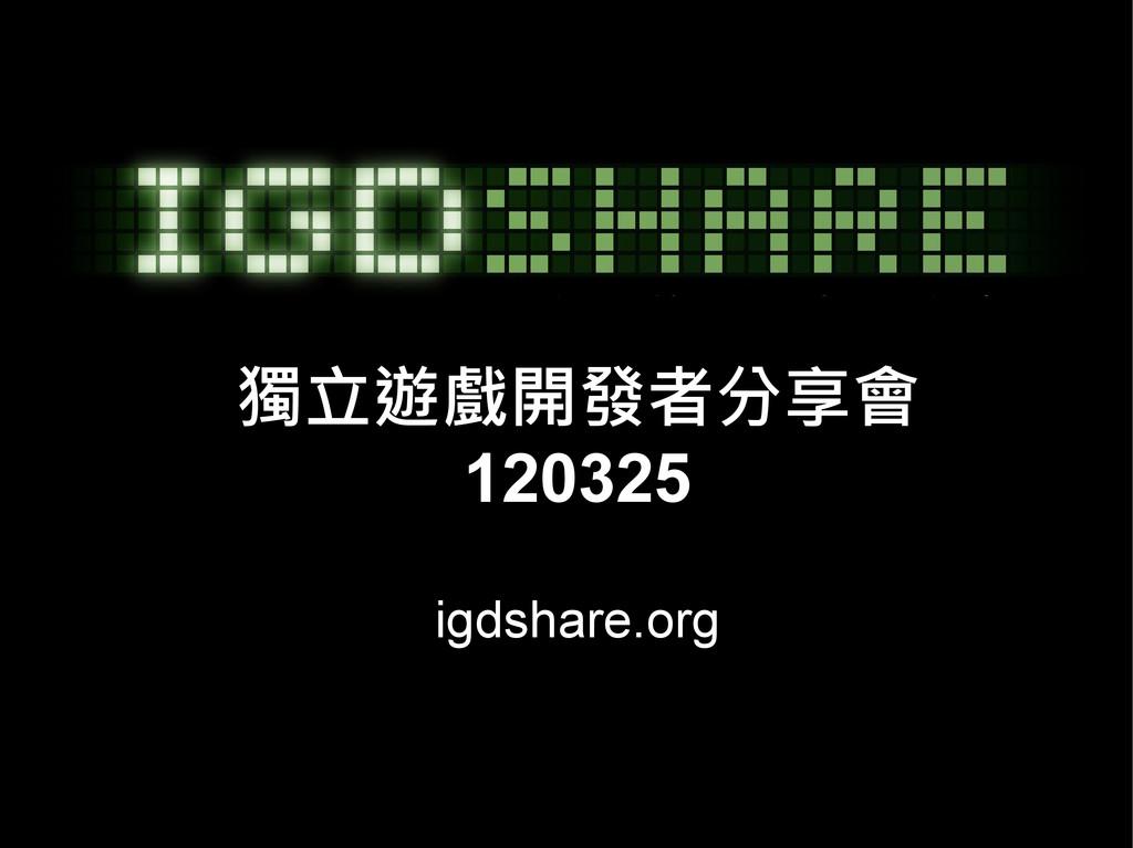 獨立遊戲開發者分享會 120325 igdshare.org