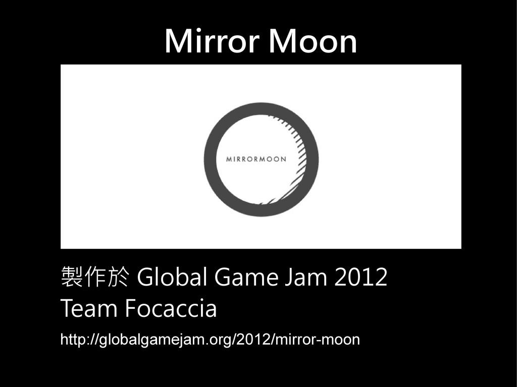 Mirror Moon 製作於 Global Game Jam 2012 Team Focac...