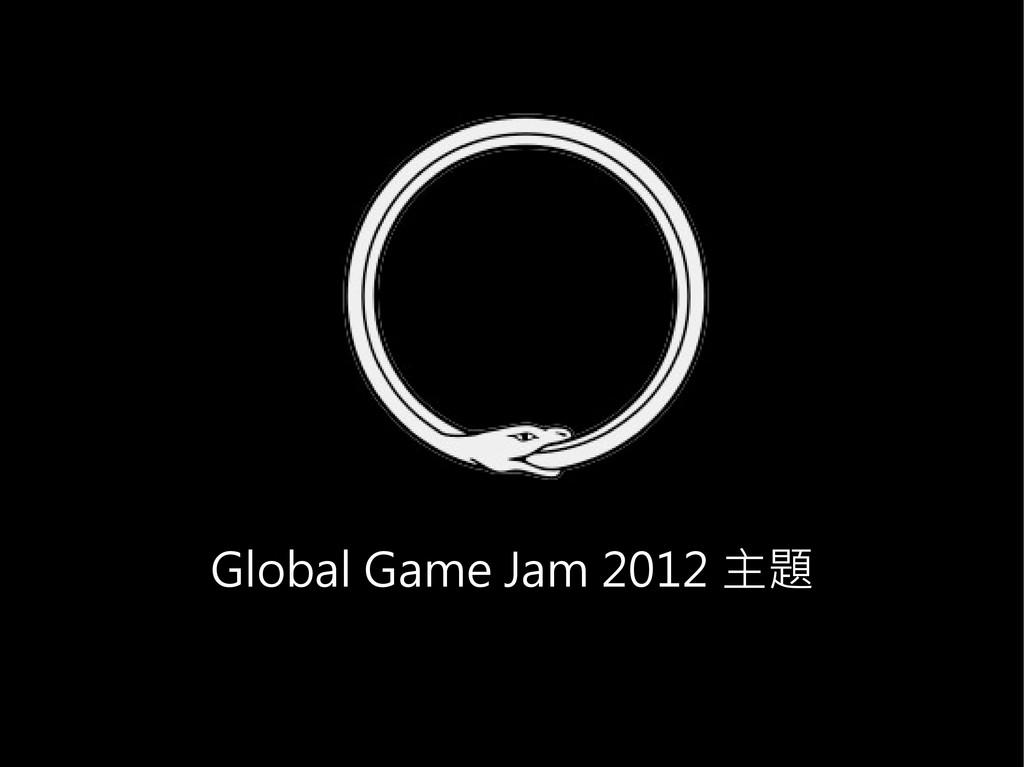 Global Game Jam 2012 主題