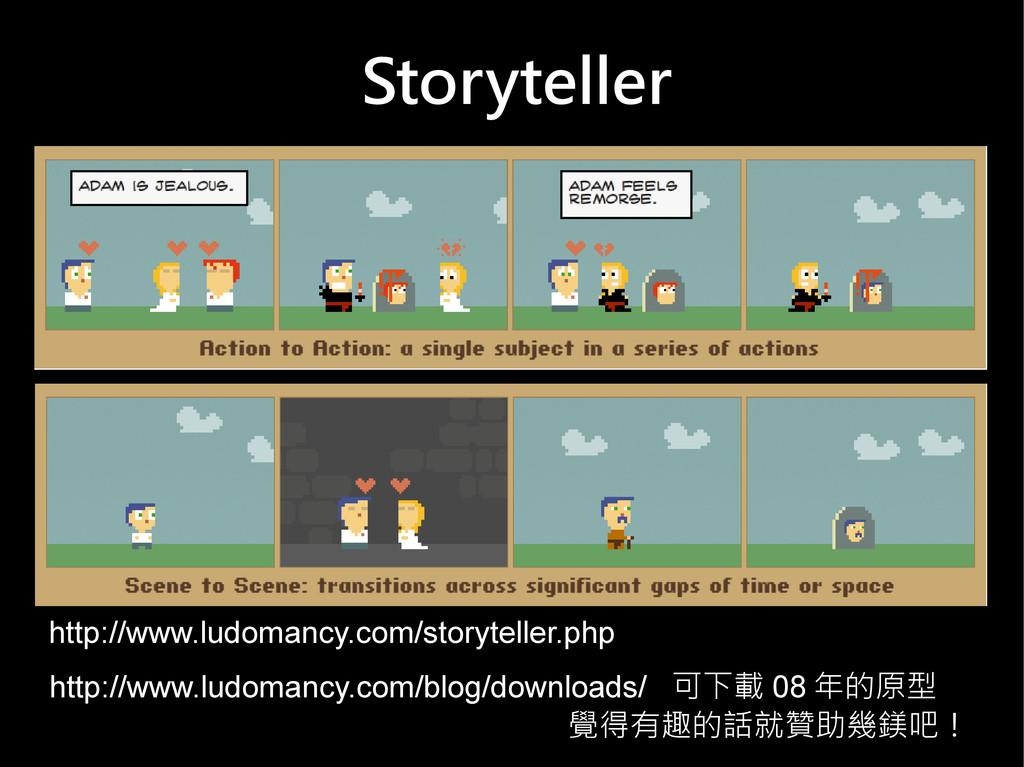 Storyteller http://www.ludomancy.com/storytelle...