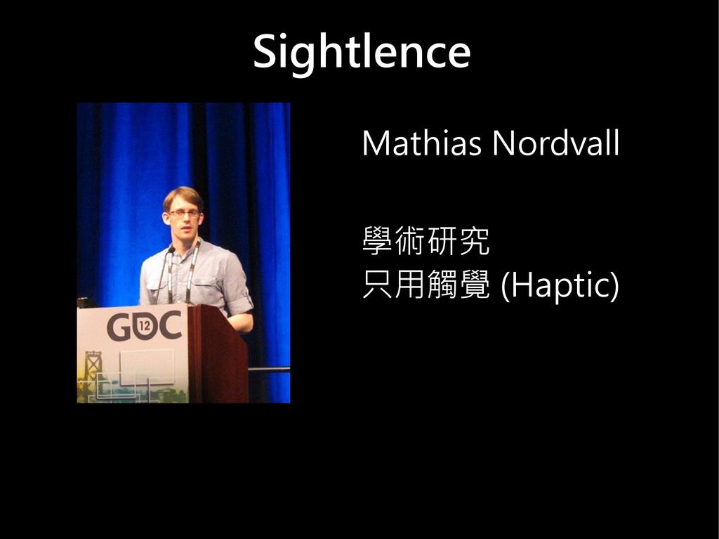 Sightlence Mathias Nordvall 學術研究 只用觸覺 (Haptic)
