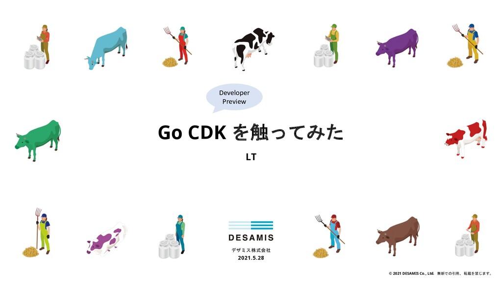 © 2021 DESAMIS Co., Ltd. 無断での引用、 転載を禁じます。 Go CD...