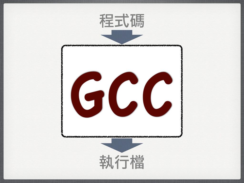 όᇁ ੂБᏦ GCC