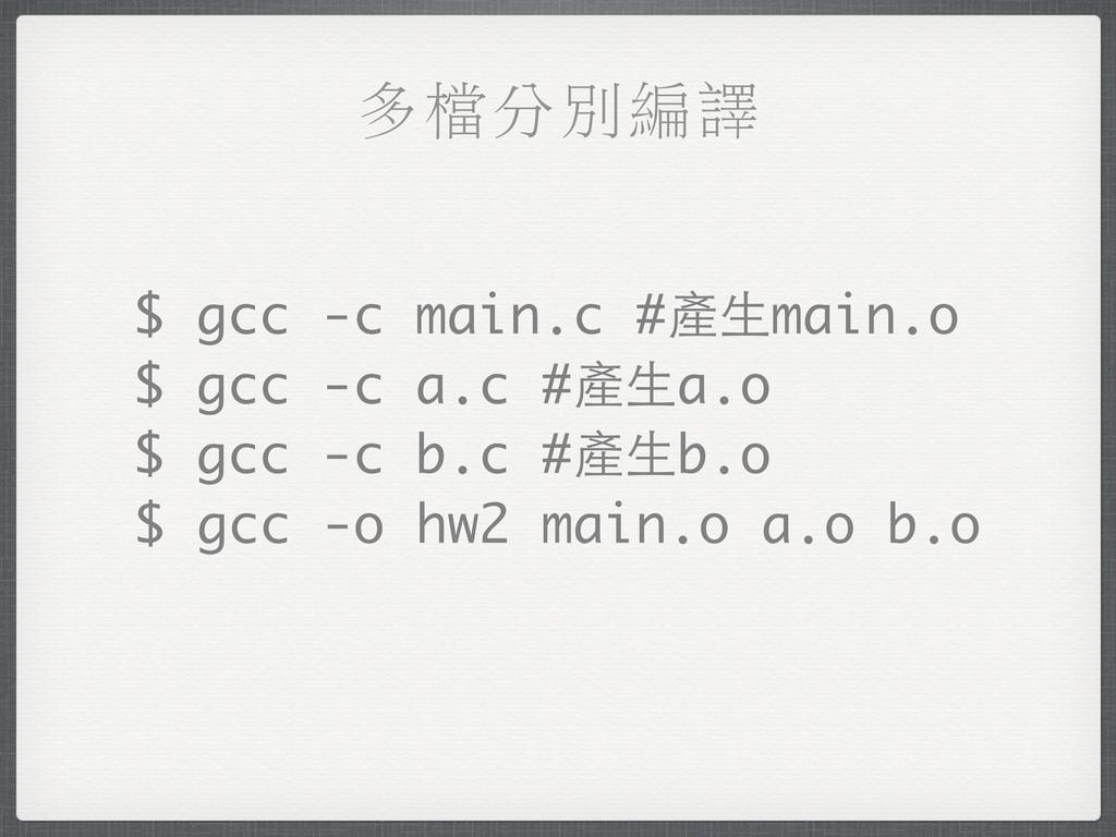εᏦʱйᇜᙇ $ gcc -c main.c #ପ͛main.o $ gcc -c a.c #...