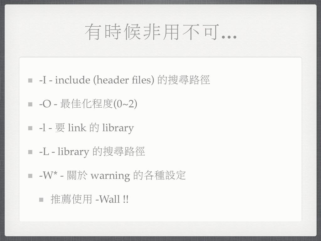 Ϟࣛࡉڢ͜ʔ̙... -I - include (header files) ٙฤర༩ࢰ -O ...