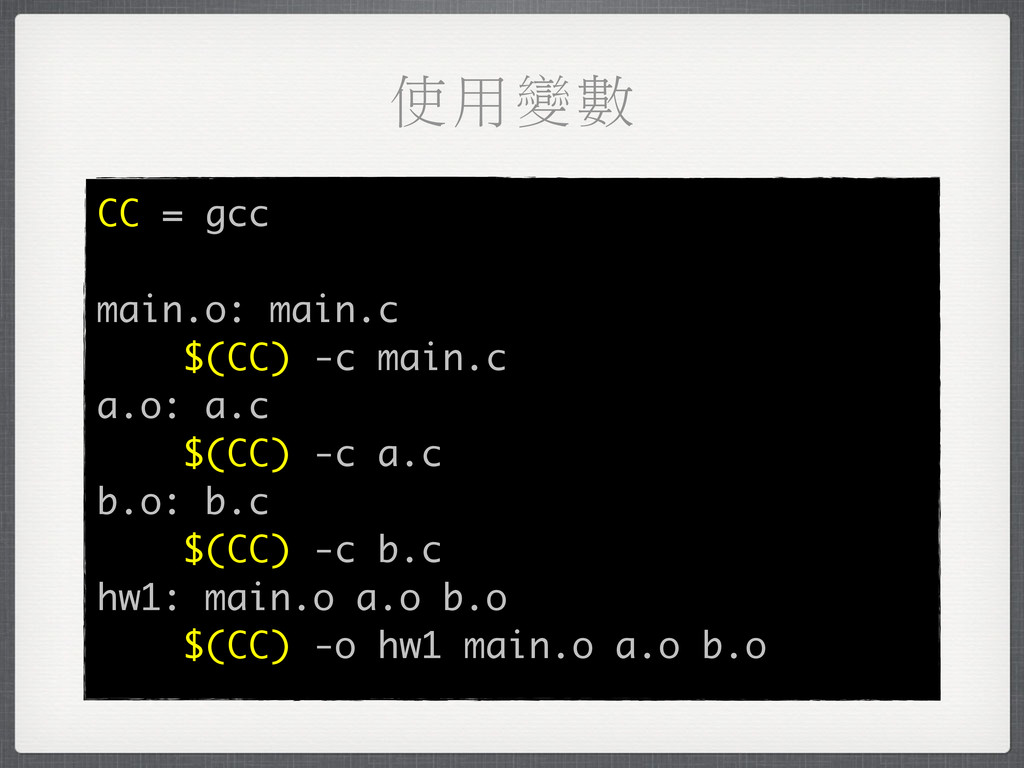 Դ͜ᜊᅰ CC = gcc main.o: main.c $(CC) -c main.c a....