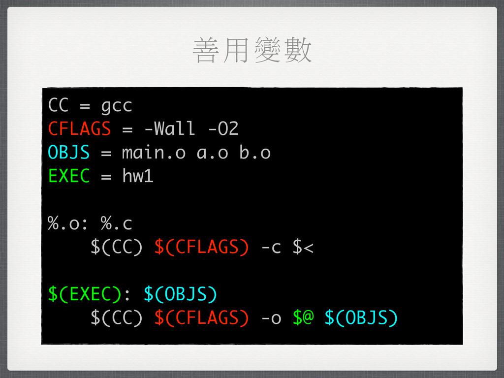 ഛ͜ᜊᅰ CC = gcc CFLAGS = -Wall -O2 OBJS = main.o ...