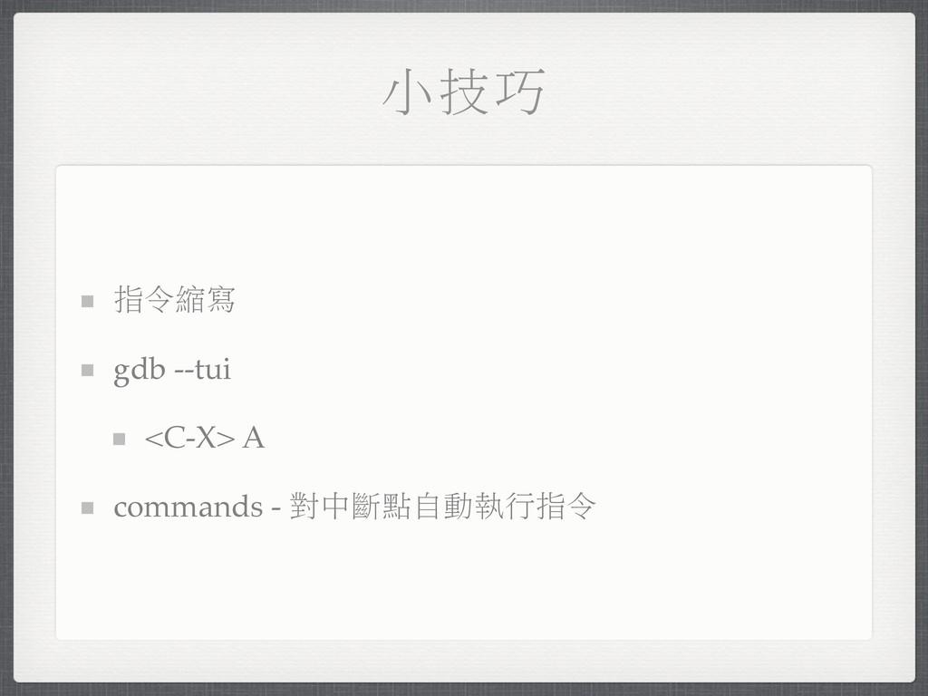 ʃҦ̷ ܸ˿ᐵᄳ gdb --tui <C-X> A commands - ࿁ʕᓙᓃІਗੂБܸ˿