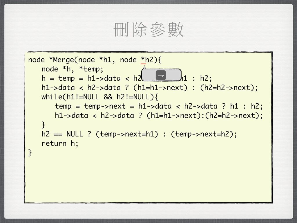 мৰਞᅰ node *Merge(node *h1, node *h2){ node *h, ...
