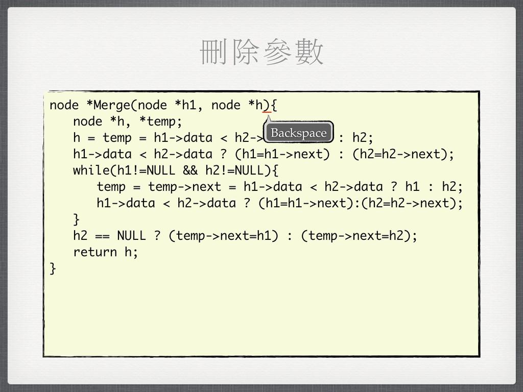 мৰਞᅰ node *Merge(node *h1, node *h){ node *h, *...