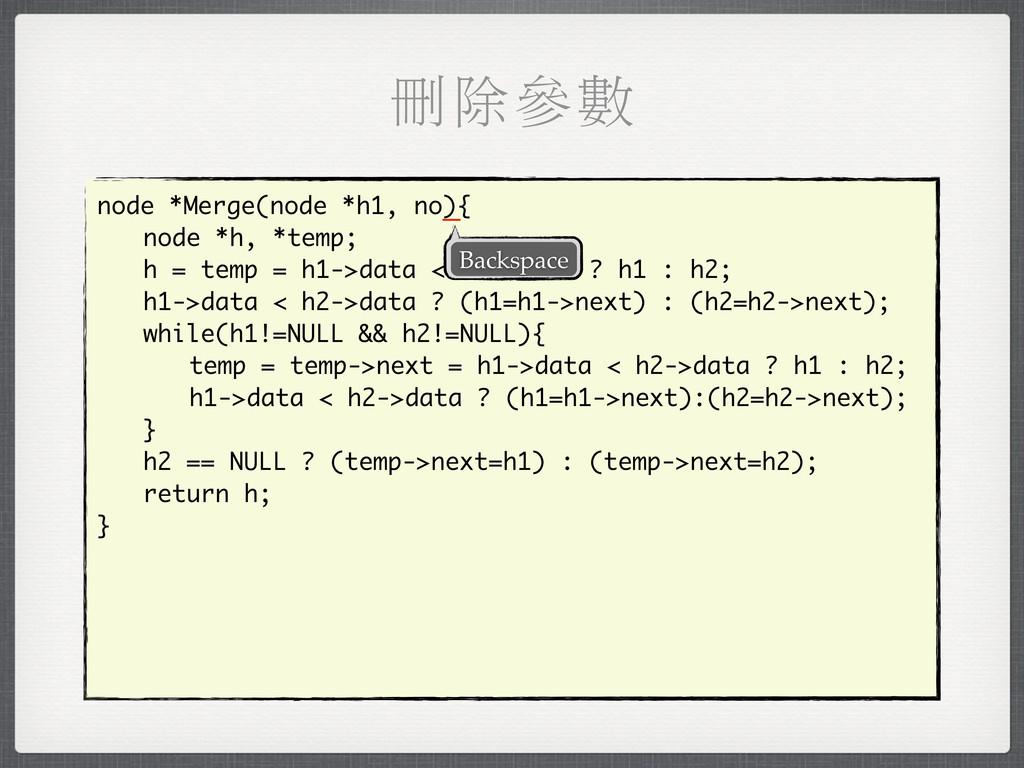 мৰਞᅰ node *Merge(node *h1, no){ node *h, *temp;...