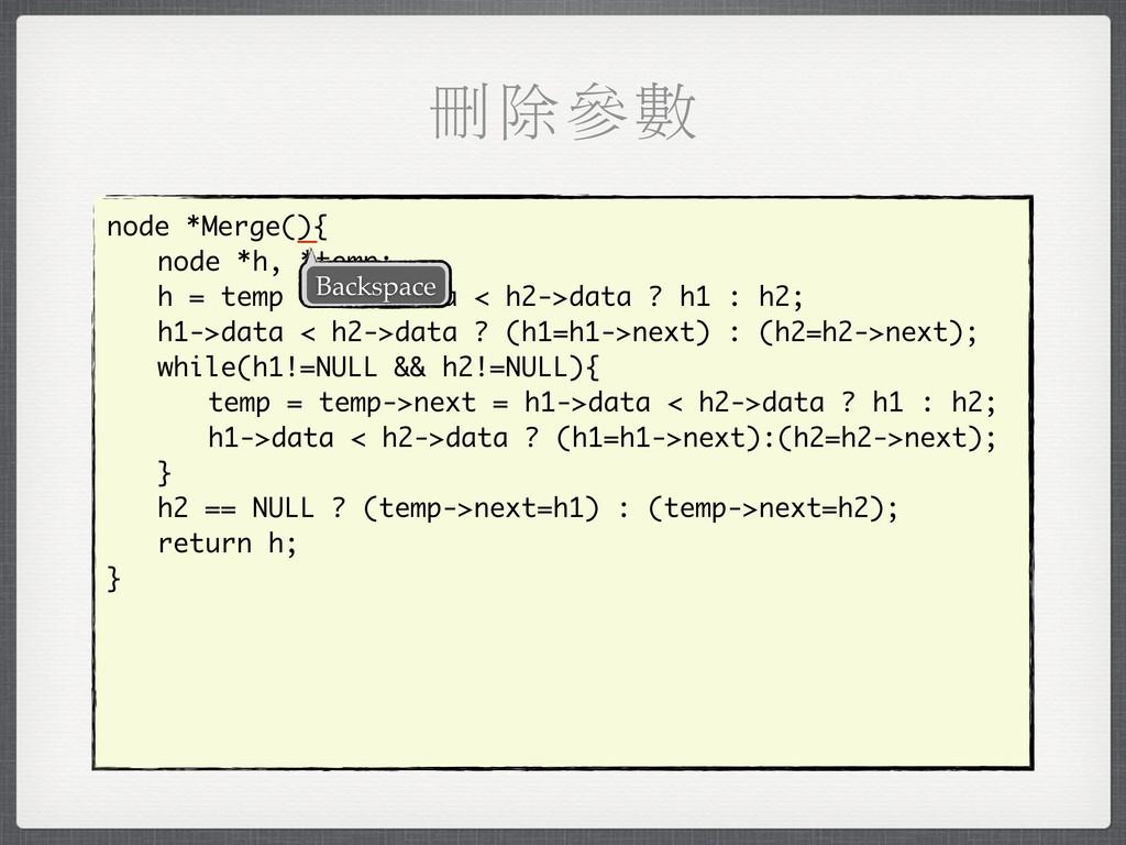 мৰਞᅰ node *Merge(){ node *h, *temp; h = temp = ...
