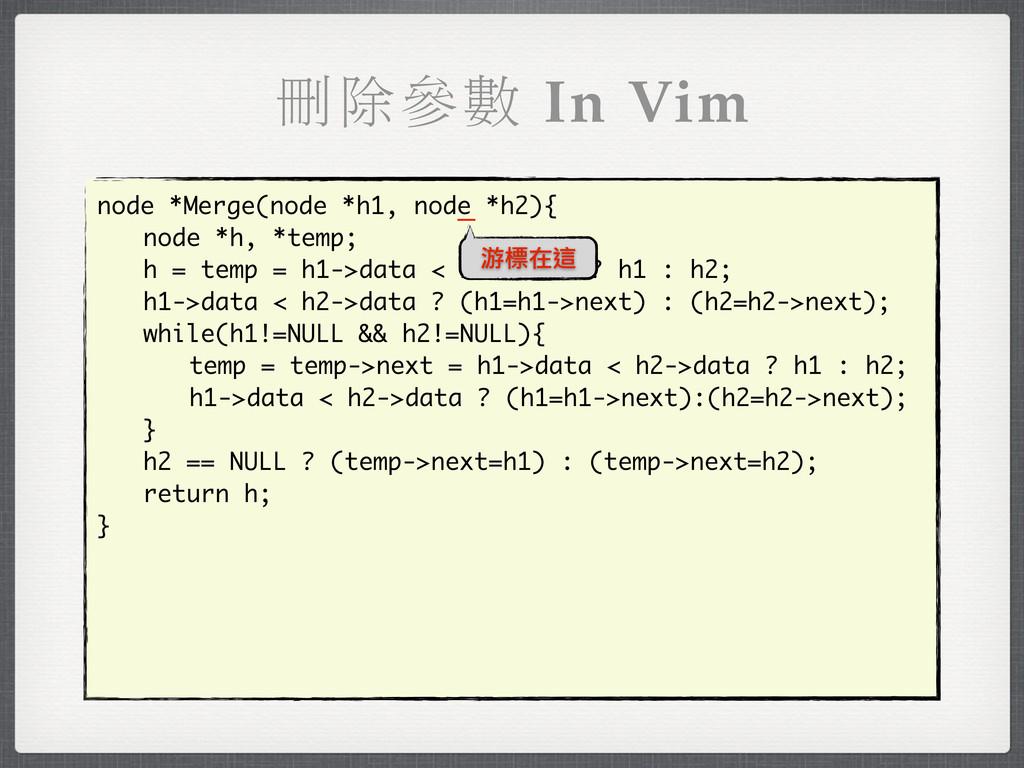 мৰਞᅰ In Vim node *Merge(node *h1, node *h2){ no...