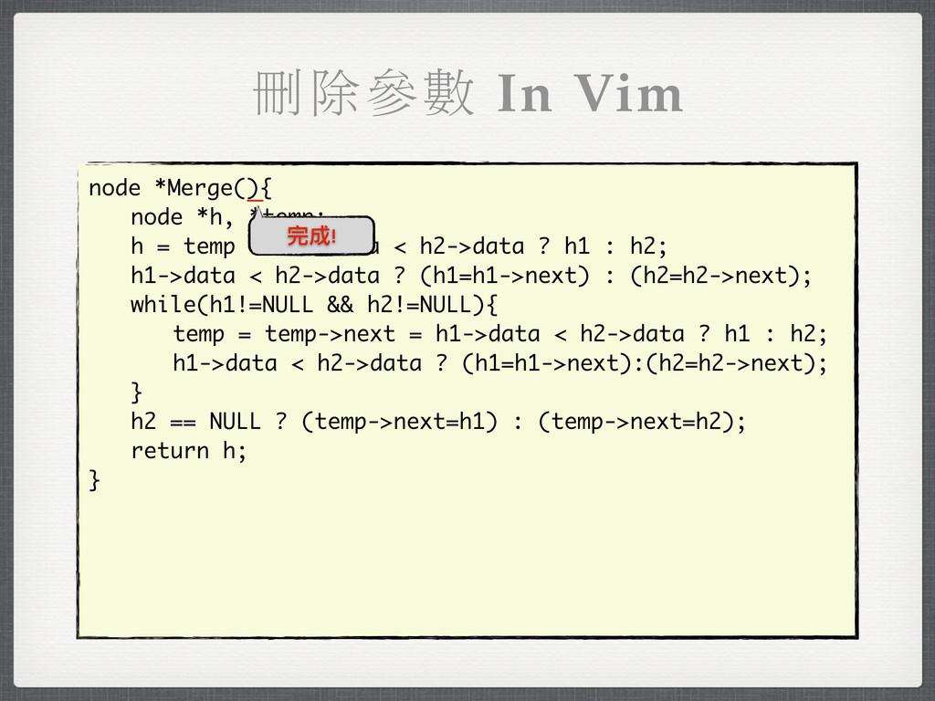 мৰਞᅰ In Vim node *Merge(){ node *h, *temp; h = ...