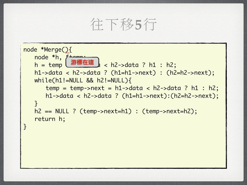 ֻɨ5Б node *Merge(){ node *h, *temp; h = temp =...