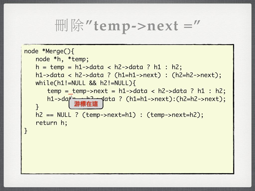 "мৰ""temp->next ="" node *Merge(){ node *h, *temp;..."