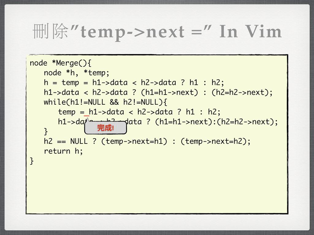 "мৰ""temp->next ="" In Vim node *Merge(){ node *h,..."