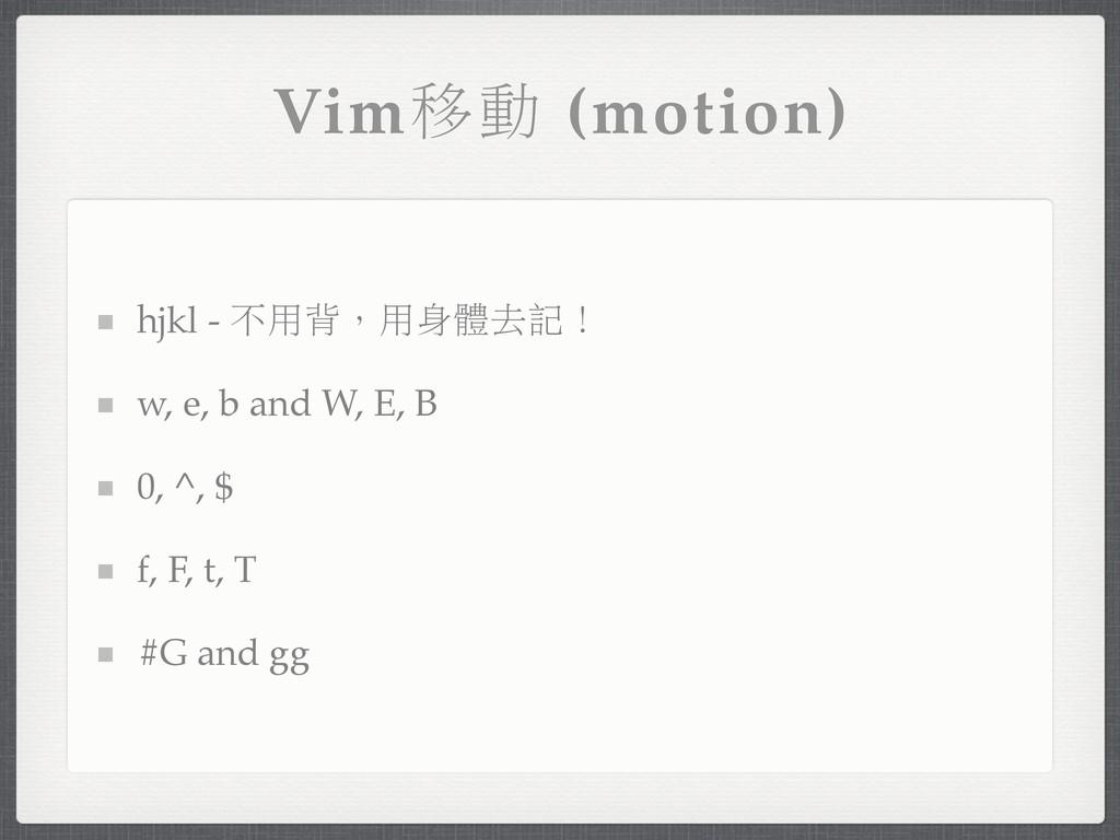 Vimਗ (motion) hjkl - ʔ͜ߠd͜Ԓ̘াl w, e, b and W,...