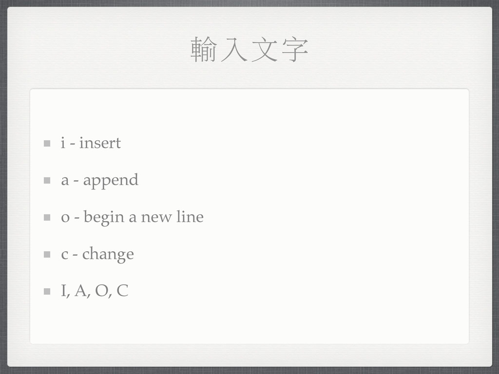 ፩ɝ˖ο i - insert a - append o - begin a new line...