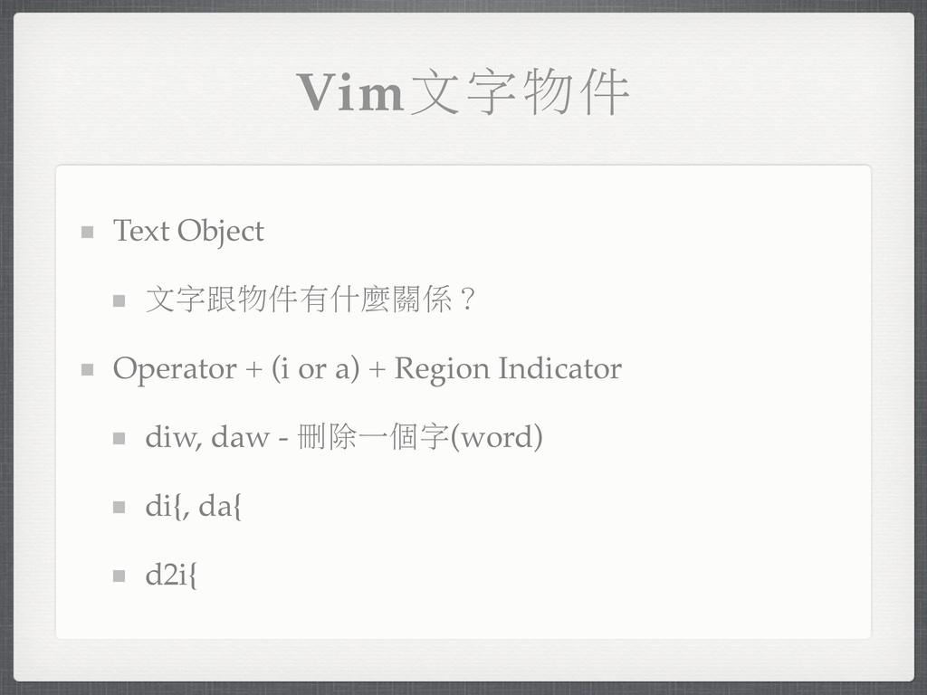 Vim˖οي Text Object ˖ο༧يϞʡჿᗫڷk Operator + (i o...