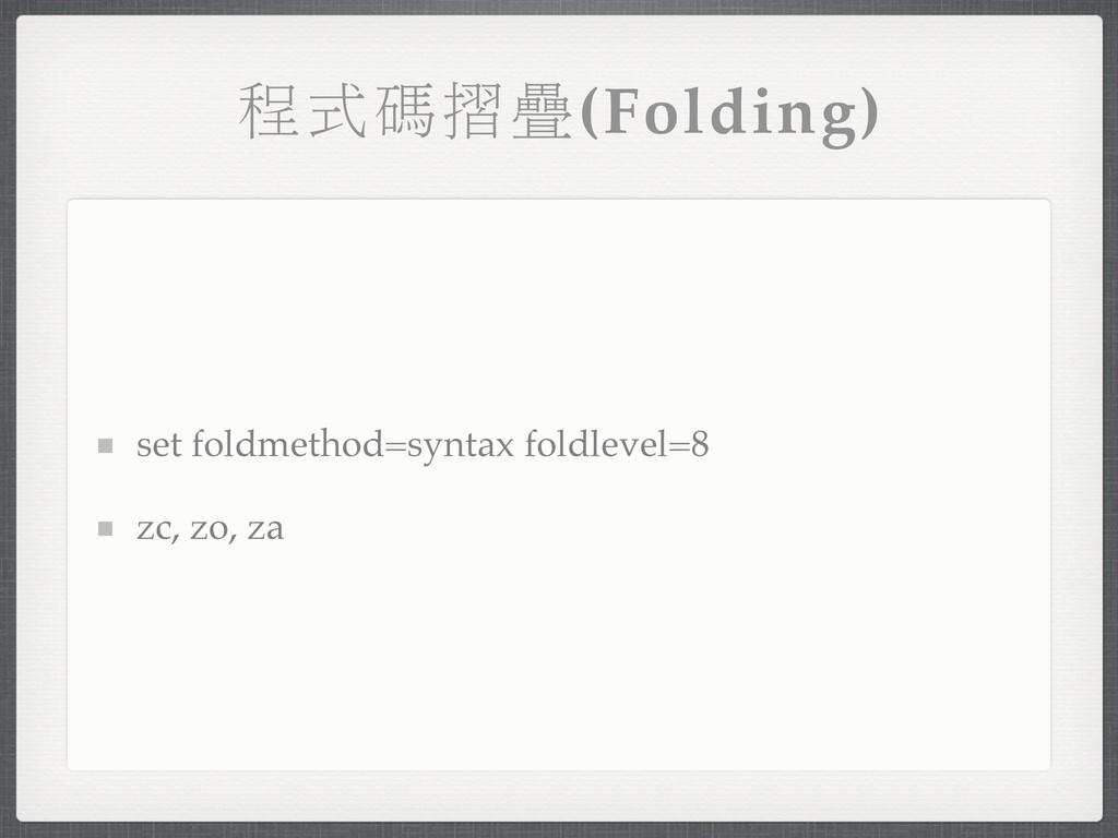 όᇁᛌ(Folding) set foldmethod=syntax foldlevel=...