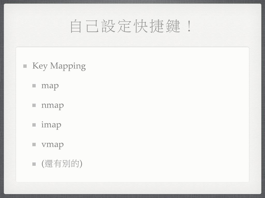 Іʉண֛Ҟઠᒟl Key Mapping map nmap imap vmap (ᒔϞйٙ)