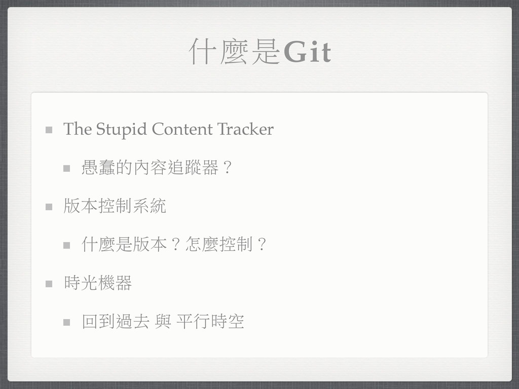 ʡჿ݊Git The Stupid Content Tracker งᚉٙʫᔳኜk و͉છ...