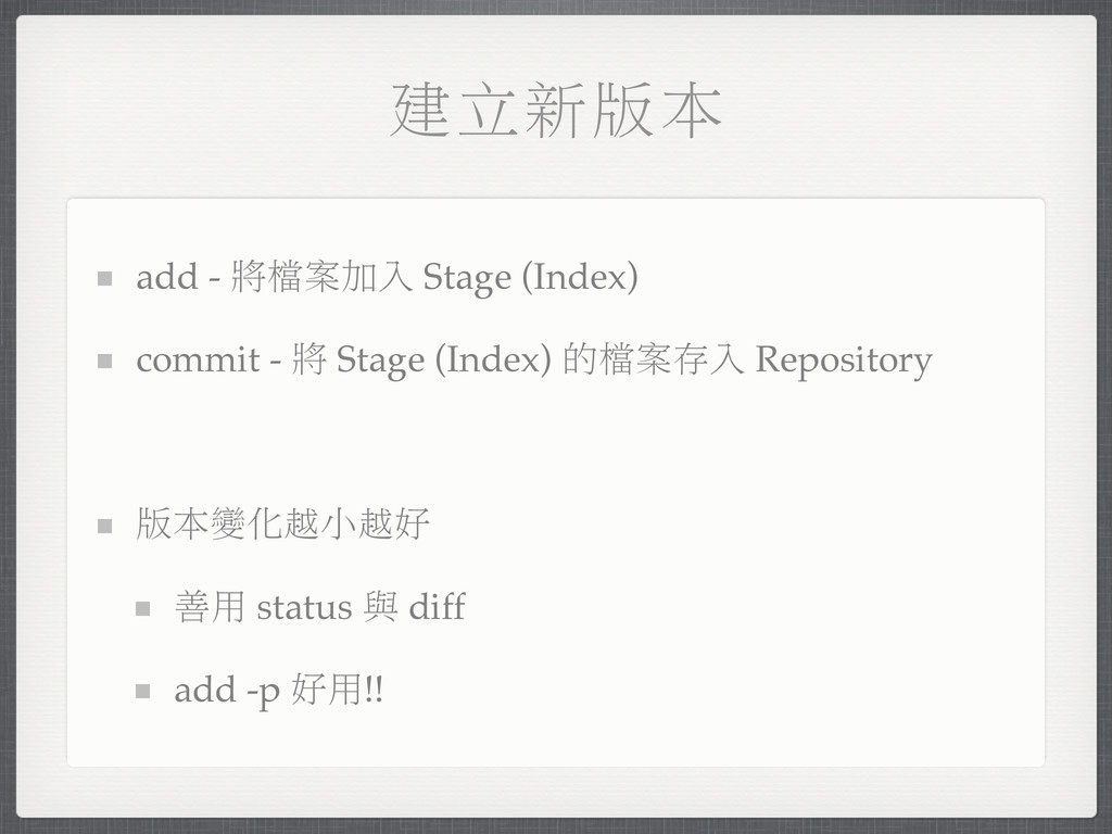 ܔͭอو͉ add - ਗ਼Ꮶࣩ̋ɝ Stage (Index) commit - ਗ਼ Stag...