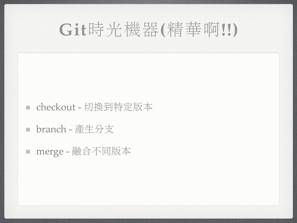 GitࣛΈዚኜ(ၚശਧ!!) checkout - ʲ౬Ցत֛و͉ branch - ପ͛ʱ˕...