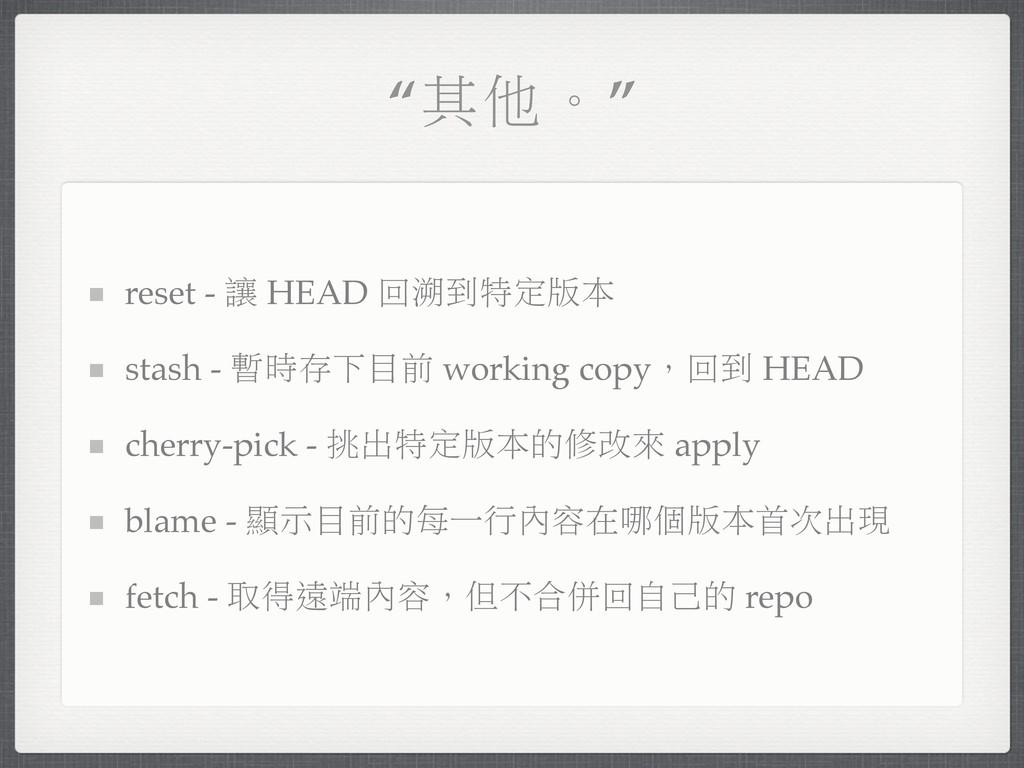 """""""Չ˼f"""" reset - ᜫ HEAD Ϋ๑Ցत֛و͉ stash - ᅲࣛπɨͦۃ wor..."""